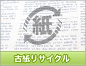 古紙・リサイクル